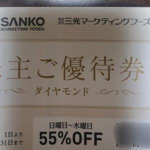 【強力なダイヤモンド】三光マーケティングの株主優待でバリバリ鶏で宴会