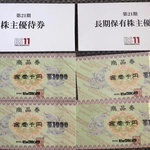 【家電量販店の優待】BS11、ビックカメラ、タカラレーベンリート