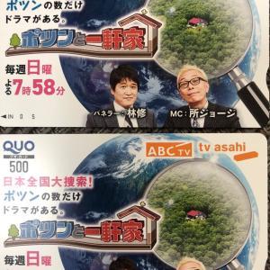 【今週は最近到着した優待紹介】QUOカードの優待(朝日放送、稲畑産業)
