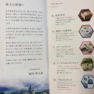 【カタログギフト】日本管財と大和証券Gの株主優待。2020年3月ダイワポイントが無くなります
