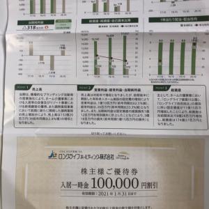 ロングライフの株主優待「10万円」到着 使わない、使えない