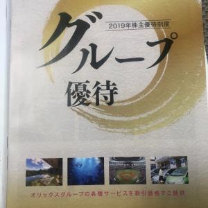 【マーケットのつぼ in 日比谷大学】桐谷さんが日経CNBCで3大優待株を紹介していが