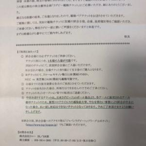 リコーの株主優待 当選【キヤノン対リコーのトップリーグチケット】