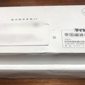 帝国繊維からダブル株主優待 QUO(1000円分)、リネンハンカチーフ(3000円?相当)