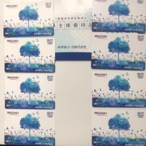 社名変更 興銀リース→みずほリース 優待変更 図書カード→QUOカード到着
