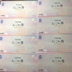 【初取得】安田倉庫+タカラレーベンからお米券合計8キロ分