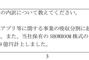 任天堂、DeNA,mixiの決算(ゲームは興味、知識は無い)