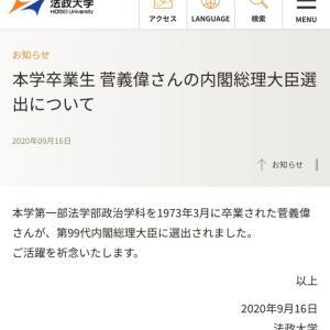 菅首相選出と法政大学の対応
