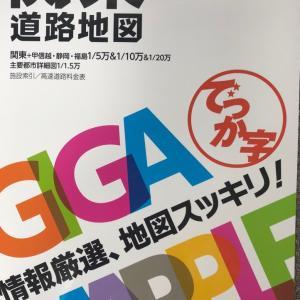 昭文社の新優待制度での初の書籍到着