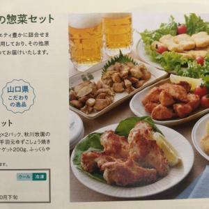 山口FG(山口銀行、もみじ銀行、北九州銀行)から選択した商品が到着