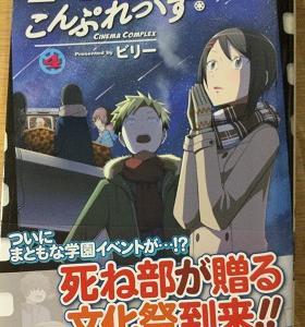 漫画『シネマコンプレックス!』4巻の感想!小津ちゃんが可愛い巻