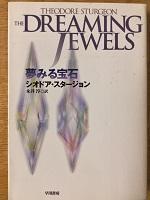【ブックレビュー】夢みる宝石(著:シオドア・スタージョン)