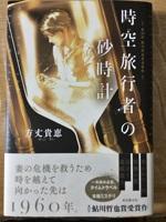 【ブックレビュー】時空旅行者の砂時計(著:方丈 貴恵)