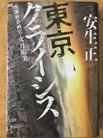 【ブックレビュー】東京クライシス(著:安生正)
