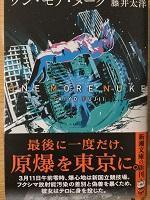【ブックレビュー】ワン・モア・ヌーク(著:藤井太洋)