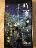 【ブックレビュー】時空の神宝 洛中洛外の未来へ(著:苗場翔)