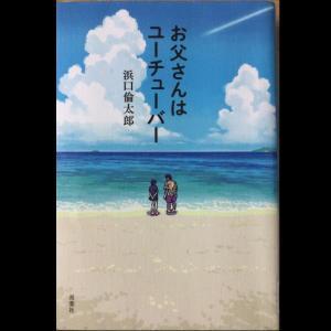 【ブックレビュー】お父さんはユーチューバー(著:浜口倫太郎)