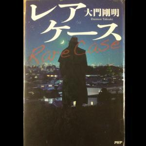【ブックレビュー】レアケース(著:大門 剛明)