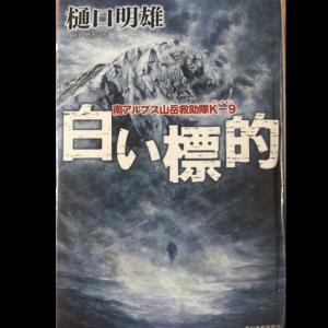 【ブックレビュー】白い標的 南アルプス山岳救助隊K-9(著:樋口明雄)