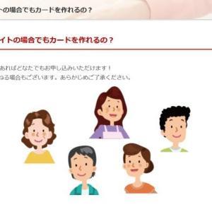 オーストラリア在住でも作れる日本のクレジットカード 申し込みまとめ