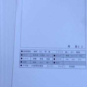 27 自作スタンプ台紙 Σ(゚Д゚)