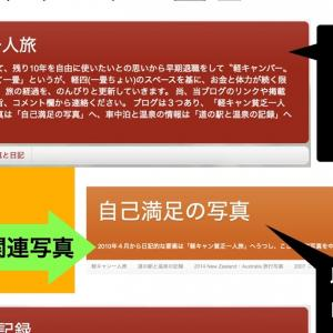 02 連動ブログの整理