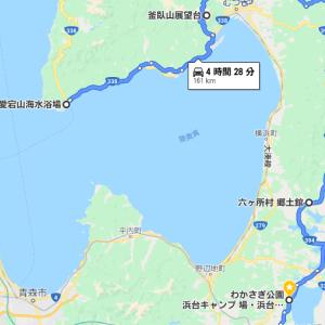 27 妄想旅 六ケ所村へ