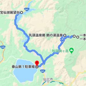 30 妄想旅 乳頭温泉〜田沢湖