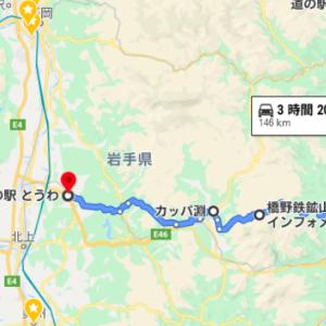 02 妄想旅 浄土ヶ浜〜温泉