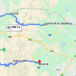 07 妄想旅 立石寺〜蔵王の御釜