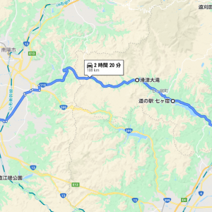 08 妄想旅 七ヶ宿〜小野川温泉