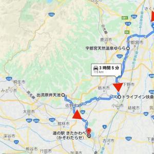 11 妄想旅 栃木県縦断