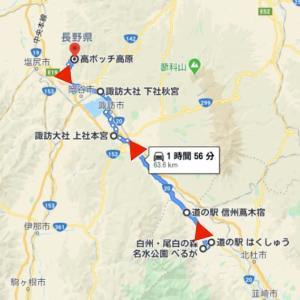 15 妄想旅 諏訪大社から高ボッチ高原へ