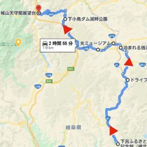 17 妄想旅 下呂温泉から白川郷へ