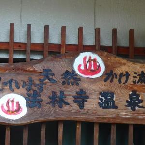30 法林寺温泉