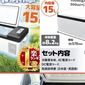 19 冷蔵冷凍庫のレビュー