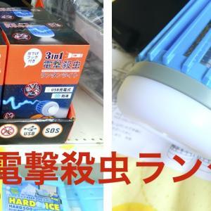 21 電撃殺虫ランタンライト、1,480円