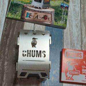 CHUMSの焚き火台!