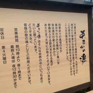スーパー銭湯→ガキ使→KISS