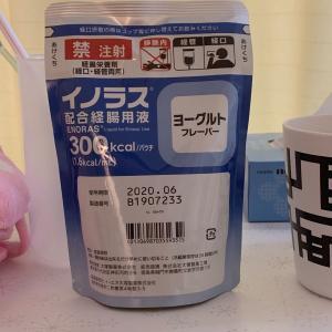 入院生活 DAY8〜9   経口補水〜栄養剤