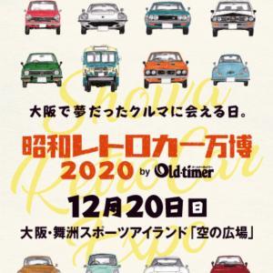 昭和レトロカー万博2020