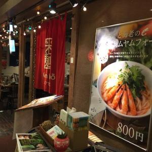 米麺 Com Phoで小腹を満たす。