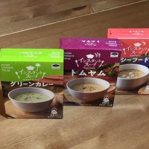 【食レポ】業務スーパーのアジアンインスタントスープ三種類と、家の朝スープの話。