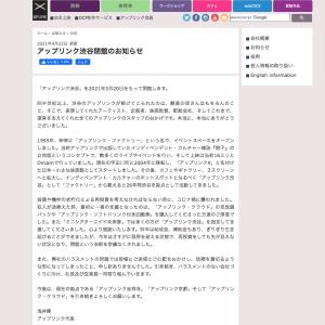 アップリンク渋谷 閉館。