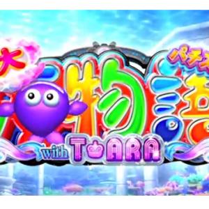 【大海物語 with T-ARA】パチスロ・パチンコ・曲・BGM・動画・歌詞・関連商品