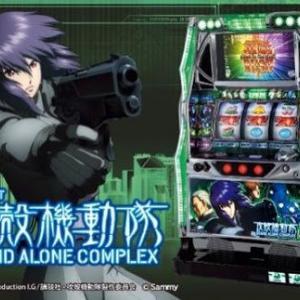 【攻殻機動隊 STAND ALONE COMPLEX】パチスロ・パチンコ・曲・BGM・動画・歌詞・関連商品