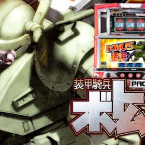 【装甲騎兵ボトムズ】パチスロ・パチンコ・曲・BGM・動画・歌詞・関連商品