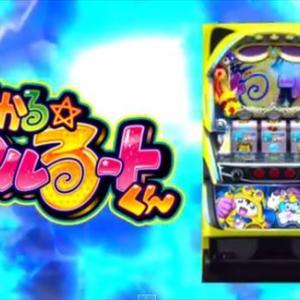 【まじかる☆タルるートくん】パチスロ・パチンコ・曲・BGM・動画・歌詞・関連商品