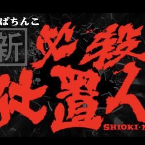 【ぱちんこ 新・必殺仕置人】パチスロ・パチンコ・曲・BGM・動画・歌詞・関連商品