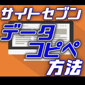 【スロットデータ取り】サイトセブン コピペ方法 for iMac (Excel・設定狙い)